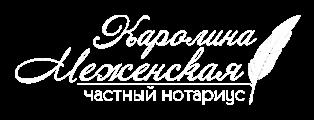 Частный нотариус, Киев